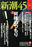 新潮45 2014年 05月号 [雑誌]