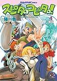 スピタのコピタの!4 (Role&Roll Comics) [コミック] / 緑一色 (著); 新紀元社 (刊)