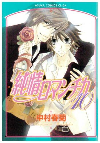 純情ロマンチカ 第10巻 (あすかコミックスCL-DX)中村 春菊