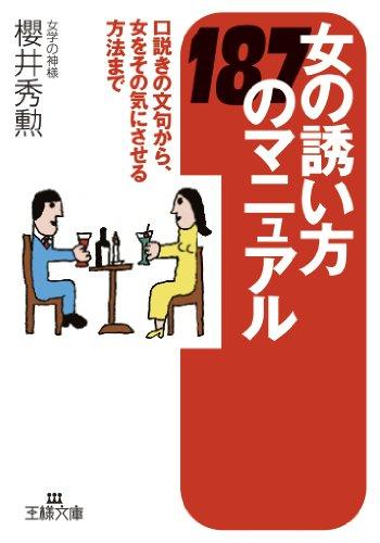 女の誘い方187のマニュアル (王様文庫)