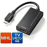 サンワダイレクト MHLケーブル HDMI変換アダプタ TVリモコン対応 Xperia Z5 /Z5 Compact /Z5 Premium /Z4 / Z4 Tablet・Z3 /Z3 compact 対応 500-HDMI008MH