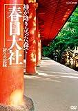 NHK-DVD神が降り立った森で~春日大社・祈りの記録~