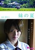 Image de 妹の夏 [DVD]