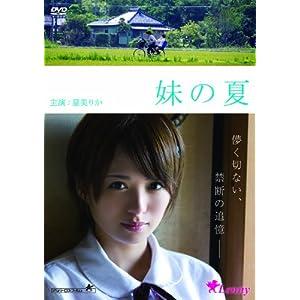 妹の夏 [DVD]