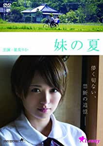 Amazon.com: Japanese Movies - Imouto No Natsu [Japan DVD] ALBSD-1755
