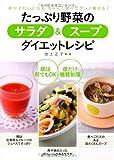 たっぷり野菜のサラダ&スープ ダイエットレシピ