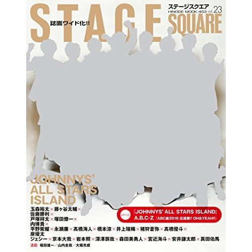 ステージスクエア vol.23 (HINODE MOOK)
