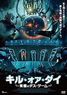キル・オア・ダイ 究極のデス・ゲーム [DVD]