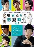 彼女たちの恋愛時代 DVD-BOX2
