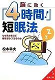 脳に効く「4時間!」短眠法 (成美文庫) (成美文庫)