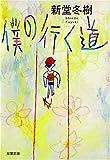 僕の行く道 (双葉文庫 (し-30-01)) (双葉文庫 (し-30-01))