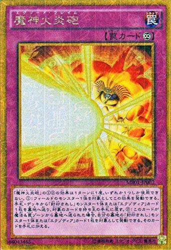 遊戯王 魔神火炎砲(ミレニアムゴールドレア)ミレニアムボックス ゴールドエディション(MB01) シングルカード MB01-JP003-GR