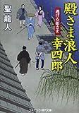 殿さま浪人幸四郎―逃げる姫さま (コスミック・時代文庫)