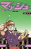 マッシュ(11) (少年サンデーコミックス)