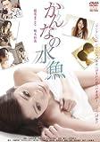 ����ʤο�� [DVD]
