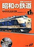 映像でよみがえる昭和の鉄道 第5巻 昭和41年~昭和45年 (5) (小学館DVD BOOK)