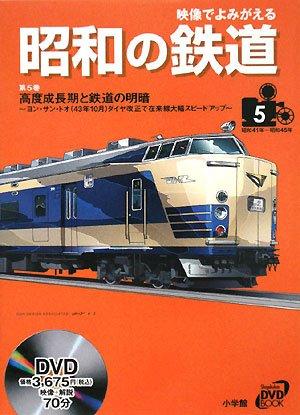 映像でよみがえる昭和の鉄道〈第5巻〉高度成長期と鉄道の明暗―ヨン・サン・トオ(43年10月)ダイヤ改正で在来線大幅スピードアップ (小学館DVD BOOK)