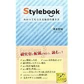 Stylebook わかってもらえる論文の書き方