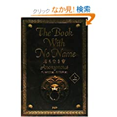 THE BOOK WITH NO NAME<��>
