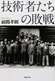 文庫 技術者たちの敗戦 (草思社文庫)