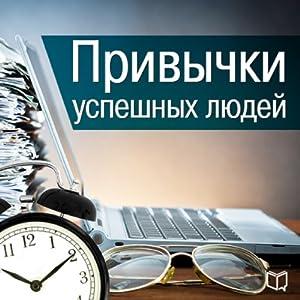 Privychki Uspeshnyh Ljudej [The Habits of Successful People] Audiobook