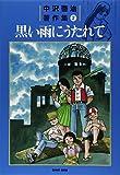 中沢啓治著作集〈2〉黒い雨にうたれて
