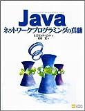 Javaネットワークプログラミングの真髄
