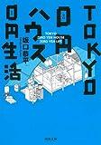 サムネイル:book『TOKYO 0円ハウス 0円生活 (河出文庫)』