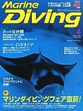 Marine Diving (マリンダイビング) 2014年 04月号 [雑誌]