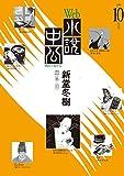 Web小説中公 血 第2回