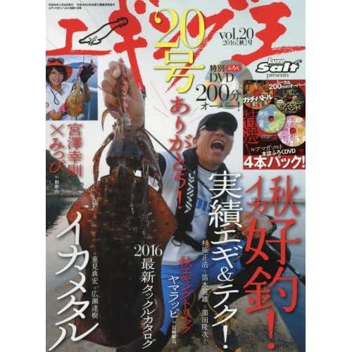 エギング王 Vol.20 2016年 11 月号 [雑誌]: Lure magazine Salt(ルアーマガジンソルト) 増刊