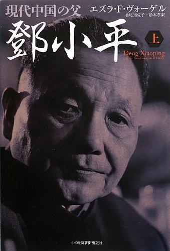現代中国の父 トウ小平