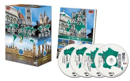 感動の世界遺産2 DVD20枚組 WHD-5100-6-10
