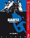 GANTZ カラー版 かっぺ星人編 3 (ヤングジャンプコミックスDIGITAL)