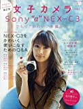 "Sony""α""NEX-C3でもっとかわいいを撮ろう! (LOCUS MOOK)"