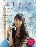 """Sony""""α""""NEX-C3でもっとかわいいを撮ろう! (LOCUS MOOK)"""