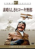 素晴らしきヒコーキ野郎 DVD