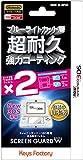 任天堂公式ライセンス商品 スクリーンガードダブル (ブルーライトカットタイプ) for new ニンテンドー 3DS