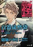 コミック怪 2009年 秋号 Vol.08