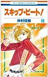 スキップ・ビート! 19 (19) (花とゆめCOMICS)