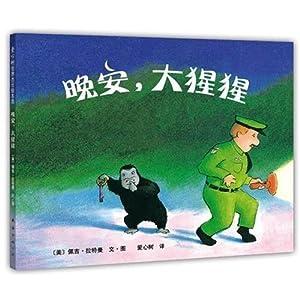 Amazon.co.jp: 晩安,大猩猩: 佩吉 拉特曼, Peggy Rathmann: 洋書