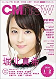 CM NOW (シーエム・ナウ) 2016年 1月号