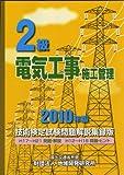 2級電気工事施工管理技術検定試験問題解説集録版〈2010年版〉