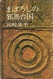 まぼろしの邪馬台国 (1967年)