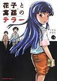 完全版 花子と寓話のテラー (3) (角川コミックス・エース)