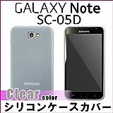 GALAXY Note SC-05D: シリコン カバー ケース : クリアホワイト / ギャラクシー ノート galaxynote sc05d