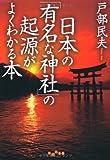 日本の「有名な神社」の起源がよくわかる本 (だいわ文庫)