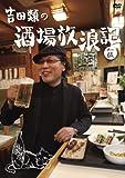 吉田類の酒場放浪記 其の伍 [DVD]