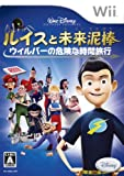 echange, troc Disney's Meet the Robinsons / Lewis to Mirai Dorobou[Import Japonais]