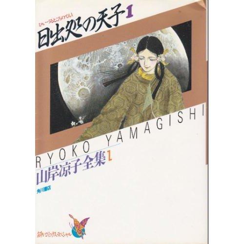 山岸凉子全集 (1) 日出処の天子 (1) (あすかコミックス・スペシャル)
